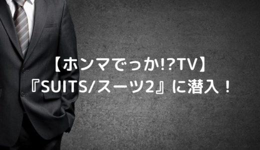 【ホンマでっかTV】中島裕翔/新木優子/中村アンの人間性は?『SUITS/スーツ2』に潜入!