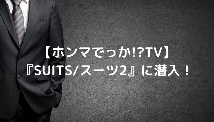 【ホンマでっか!_TV】『SUITS_スーツ2』に潜入!