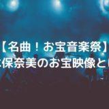 【名曲お宝音楽祭】鈴木保奈美の青春の中2プレイリストは?お宝映像は?