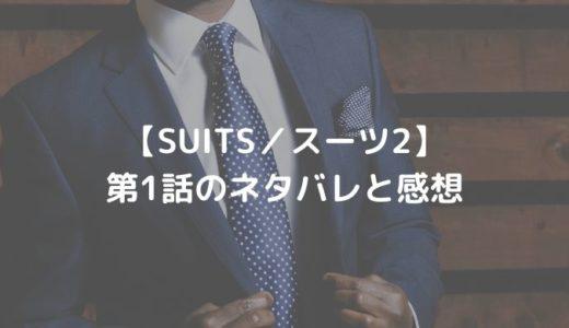 【SUITS/スーツ2】第1話のネタバレと感想|反町隆史・友近がゲスト!