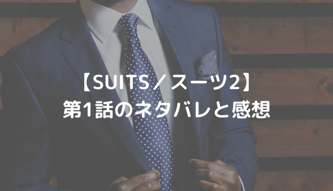 【SUITS/スーツ2】 第1話のネタバレと感想