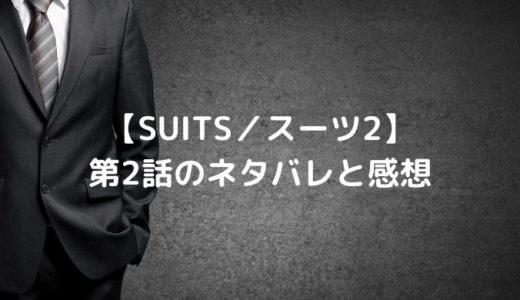 【SUITS/スーツ2】第2話のネタバレと感想|りんごの絵で解決?第3話以降は未定に…
