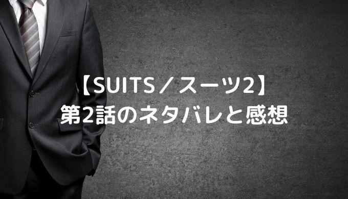 【SUITS/スーツ2】 第2話のネタバレと感想