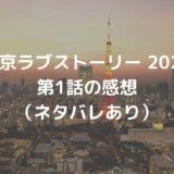 東京ラブストーリー第1話感想(ネタバレあり)