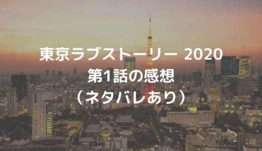 【東京ラブストーリー2020】第1話の感想(ネタバレ)|リカの声が…1991年版との違いは?