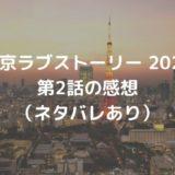 東京ラブストーリー第2話感想(ネタバレあり)