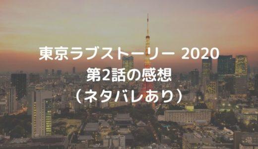【東京ラブストーリー2020】第2話の感想(ネタバレ)|リカの名セリフが!?