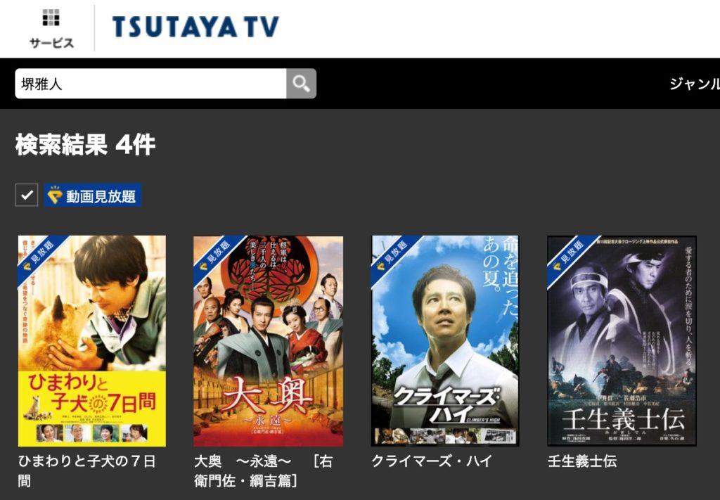 「堺雅人」の検索結果_-_TSUTAYA_TV