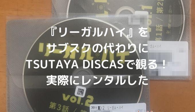 『リーガルハイ』をサブスクの代わりにTSUTAYA DISCASで観る|実際にレンタルした