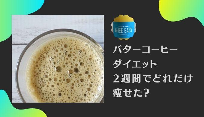 【バターコーヒーダイエット】