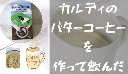 カルディのバターコーヒーの評判は?実際に作って飲んでみた【動画あり】