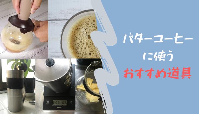 バターコーヒーに使うおすすめ道具|1週間で2kg痩せたバターコーヒーダイエット