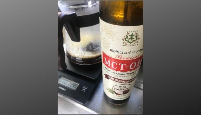 仙台勝山MCTオイル