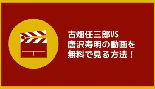 【古畑任三郎VS唐沢寿明】の動画を無料で観る方法|ネタバレあり/出前トリック?