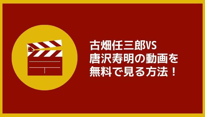 古畑任三郎VS-唐沢寿明の動画を-無料で見る方法!