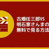 古畑任三郎VS 明石家さんまの動画を 無料で見る方法