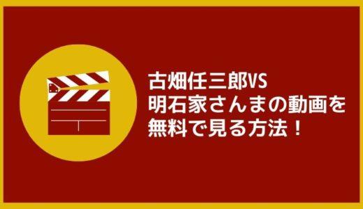 『古畑任三郎VSさんま』動画を無料で観る方法|田村正和のアドリブシーンはどこ?