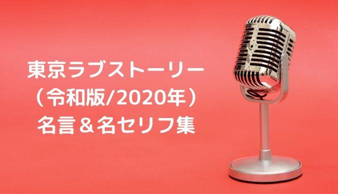 東京ラブストーリー (令和版_2020年) 名言&名セリフ集