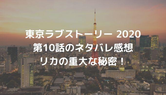 東京ラブストーリー 2020 第10話のネタバレ感想 リカの重大な秘密!
