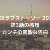 東京ラブストーリー 2020 第3話の感想 カンチの素敵な告白