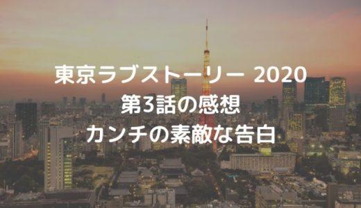 【東京ラブストーリー2020】第3話のネタバレ感想 カンチの告白セリフは?