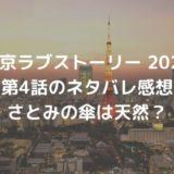 東京ラブストーリー 2020 第4話のネタバレ感想 さとみの傘は天然?