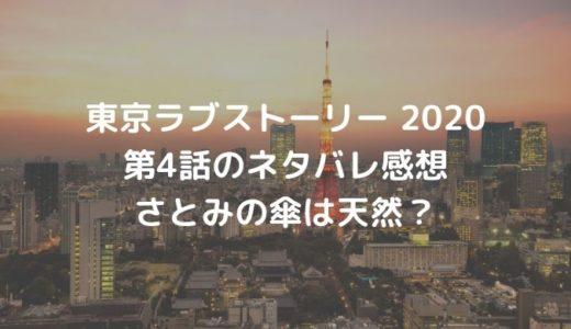 【東京ラブストーリー2020】第4話のネタバレ感想|さとみの傘は天然?