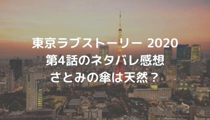 東京ラブストーリー2020歌