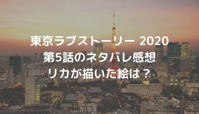 東京ラブストーリー 2020 第5話のネタバレ感想 リカが描いた絵は?