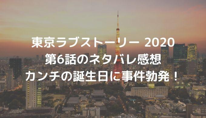 東京ラブストーリー 2020 第6話のネタバレ感想 カンチの誕生日に事件勃発!