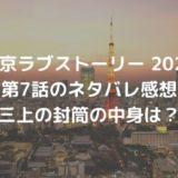 東京ラブストーリー 2020 第7話のネタバレ感想 三上の封筒の中身は?
