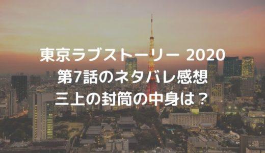 【東京ラブストーリー2020】第7話のネタバレ感想|三上の封筒の中身は?