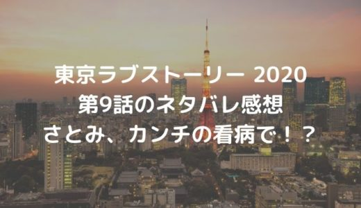 【東京ラブストーリー2020】第9話のネタバレ感想|さとみ、カンチの看病で!?