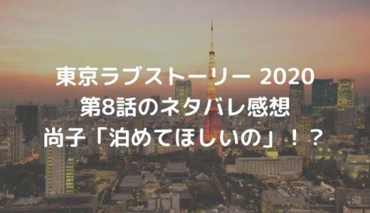 【東京ラブストーリー2020】第8話のネタバレ感想|尚子「泊めてほしいの」!?