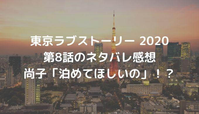 東京ラブストーリー 2020 第8話のネタバレ感想 尚子「泊めてほしいの」!?