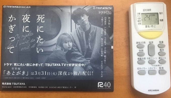 TSUTAYA_DISCASから送られてきたDVD