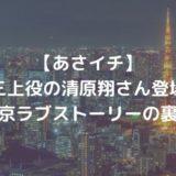【あさイチ】三上役の清原翔さん登場|東京ラブストーリーの裏話