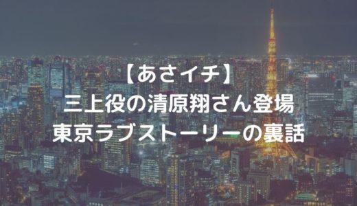 【あさイチ】東京ラブストーリーの裏話|三上役の清原翔さん登場