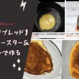 【クラウドブレッド」】をオーブントースターやフライパンで作る