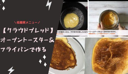 【クラウドブレッド】をオーブントースターやフライパンで作る方法【動画あり】