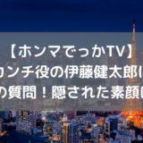 【ホンマでっかTV】 カンチ役の伊藤健太郎に 10の質問!隠された素顔は?