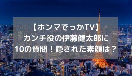 【ホンマでっかTV】カンチ役の伊藤健太郎に10の質問!隠された素顔は?