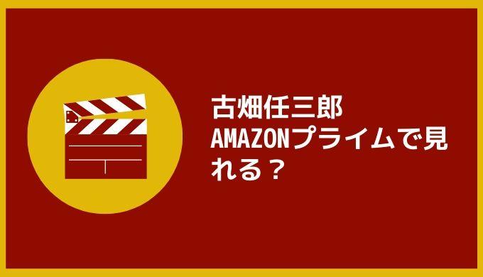 【古畑任三郎】はAmazonプライムで見れる?サブスク配信ならフジ公式【FOD】1択
