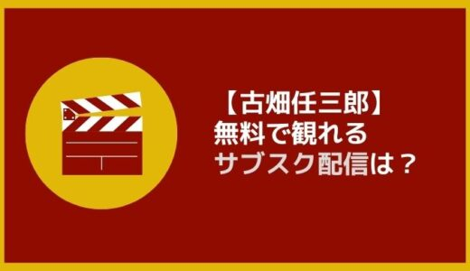 【古畑任三郎】を観れるサブスク配信は?シリーズ全話が無料配信!