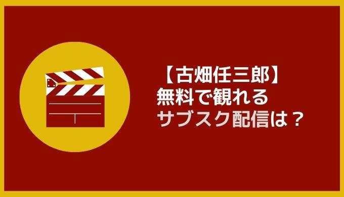 【古畑任三郎】 無料で観れる サブスク配信は?