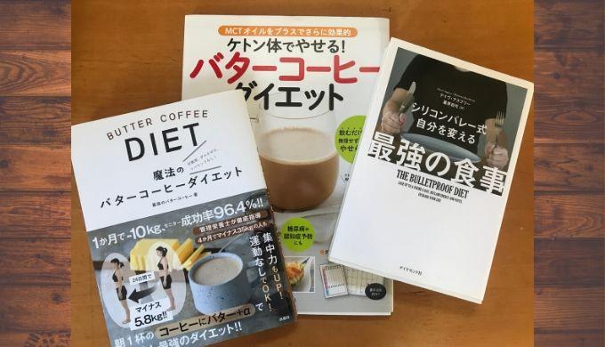 バターコーヒーダイエットおすすめ本