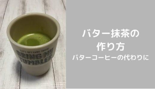 バター抹茶の作り方/バターコーヒーの代わりに【動画あり】
