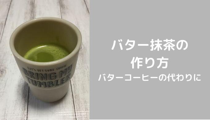 バター抹茶の作り方/バターコーヒーの代わりに (1)
