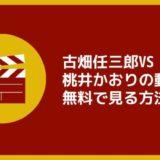 古畑任三郎VS桃井かおりの動画を-無料で見る方法