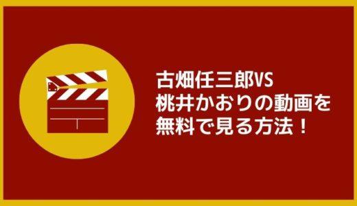 【古畑任三郎VS桃井かおり】動画を無料で観る方法|ネタバレ/赤い洗面器の男